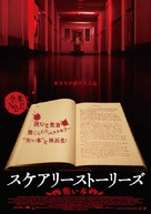 Scary Stories to Tell in the Dark - Japanese Movie Poster (xs thumbnail)