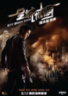 City Under Siege - Hong Kong Movie Poster (xs thumbnail)