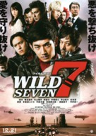 Wairudo 7 - Japanese Movie Poster (xs thumbnail)