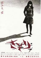 Sasori - Japanese Movie Poster (xs thumbnail)