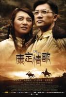 Kang ding qing ge - Chinese Movie Poster (xs thumbnail)