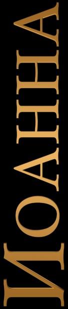 Die Päpstin - Russian Logo (xs thumbnail)
