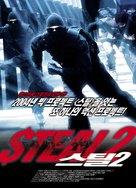 Adrenaline - South Korean Movie Poster (xs thumbnail)