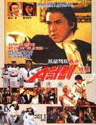 'A' gai wak 2 - South Korean Movie Poster (xs thumbnail)