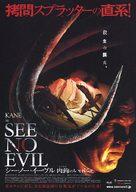 See No Evil - Japanese Movie Poster (xs thumbnail)