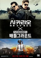 Sicario: Day of the Soldado - South Korean Movie Poster (xs thumbnail)