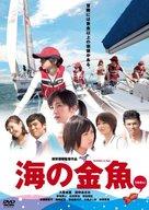 Umi no kingyo - Japanese DVD cover (xs thumbnail)