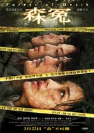 Sum yuen - Hong Kong Movie Poster (xs thumbnail)