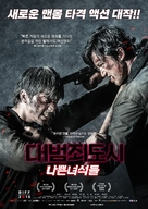The Scoundrels - South Korean Movie Poster (xs thumbnail)