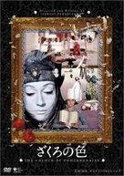 Sayat Nova - Japanese DVD cover (xs thumbnail)