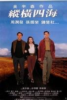 Once a Thief - Hong Kong Movie Poster (xs thumbnail)