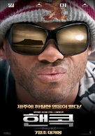 Hancock - South Korean Movie Poster (xs thumbnail)