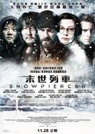 Snowpiercer - Hong Kong Movie Poster (xs thumbnail)