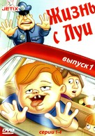"""""""Life with Louie"""" - Russian DVD movie cover (xs thumbnail)"""