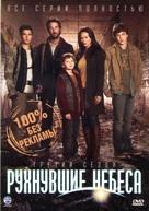 """Falling Skies"" - Russian DVD cover (xs thumbnail)"