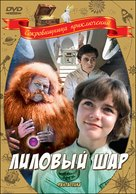 Lilovyy shar - Russian Movie Cover (xs thumbnail)