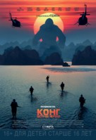 Kong: Skull Island - Russian Movie Poster (xs thumbnail)