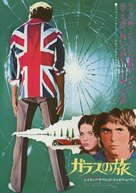Un posto ideale per uccidere - Japanese Movie Poster (xs thumbnail)