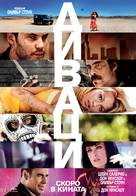 Savages - Bulgarian Movie Poster (xs thumbnail)