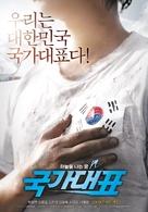 Jump Broadly - South Korean Movie Poster (xs thumbnail)