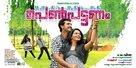 Pennpattanam - Indian Movie Poster (xs thumbnail)