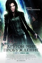Underworld: Awakening - Russian Movie Poster (xs thumbnail)