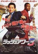 Rush Hour 3 - Japanese Movie Poster (xs thumbnail)