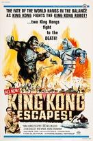 Kingu Kongu no gyakushû - Movie Poster (xs thumbnail)