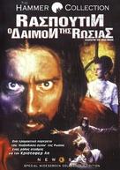 Rasputin: The Mad Monk - Greek DVD movie cover (xs thumbnail)