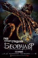 Beowulf - Russian Movie Poster (xs thumbnail)