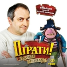 The Pirates! Band of Misfits - Ukrainian Movie Poster (xs thumbnail)