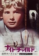 Diabólica malicia - Japanese Movie Poster (xs thumbnail)