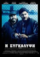 The Drop - Greek Movie Poster (xs thumbnail)