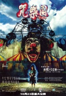 Chow lok yuen - Japanese poster (xs thumbnail)