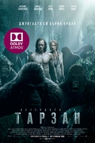 The Legend of Tarzan - Bulgarian Movie Poster (xs thumbnail)