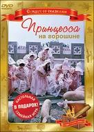 Printsessa na goroshine - Russian Movie Cover (xs thumbnail)