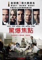 Spotlight - Taiwanese Movie Poster (xs thumbnail)