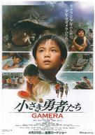 Gamera: Chiisaki yusha-tachi - Japanese Movie Poster (xs thumbnail)