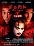 The Crow: Wicked Prayer - Taiwanese Movie Poster (xs thumbnail)