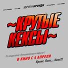 High School - Russian Logo (xs thumbnail)