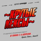 High School - Russian Logo (xs thumbnail)