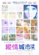 Vuosaari - Taiwanese Movie Poster (xs thumbnail)