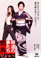 Gokudô no onna-tachi - Japanese Movie Cover (xs thumbnail)