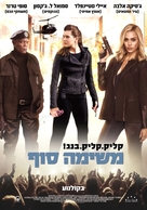 Barely Lethal - Israeli Movie Poster (xs thumbnail)