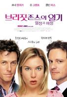 Bridget Jones: The Edge of Reason - South Korean Movie Poster (xs thumbnail)