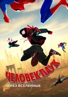 Spider-Man: Into the Spider-Verse - Russian Video on demand movie cover (xs thumbnail)