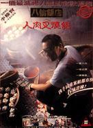 Ba Xian fan dian zhi ren rou cha shao bao - Hong Kong Movie Poster (xs thumbnail)
