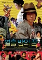 Yume jû-ya - South Korean Movie Poster (xs thumbnail)