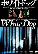 White Dog - Japanese Movie Poster (xs thumbnail)