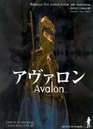 Avalon - Japanese Movie Poster (xs thumbnail)